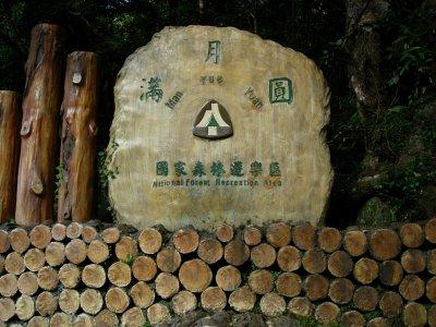 manyue-yuan